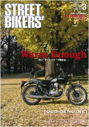2013.3-1_streetbiker